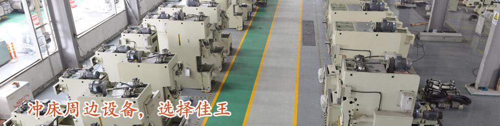 三合一送料机是佳王机械的特色产品